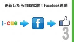 I-CUE→フェイスブック